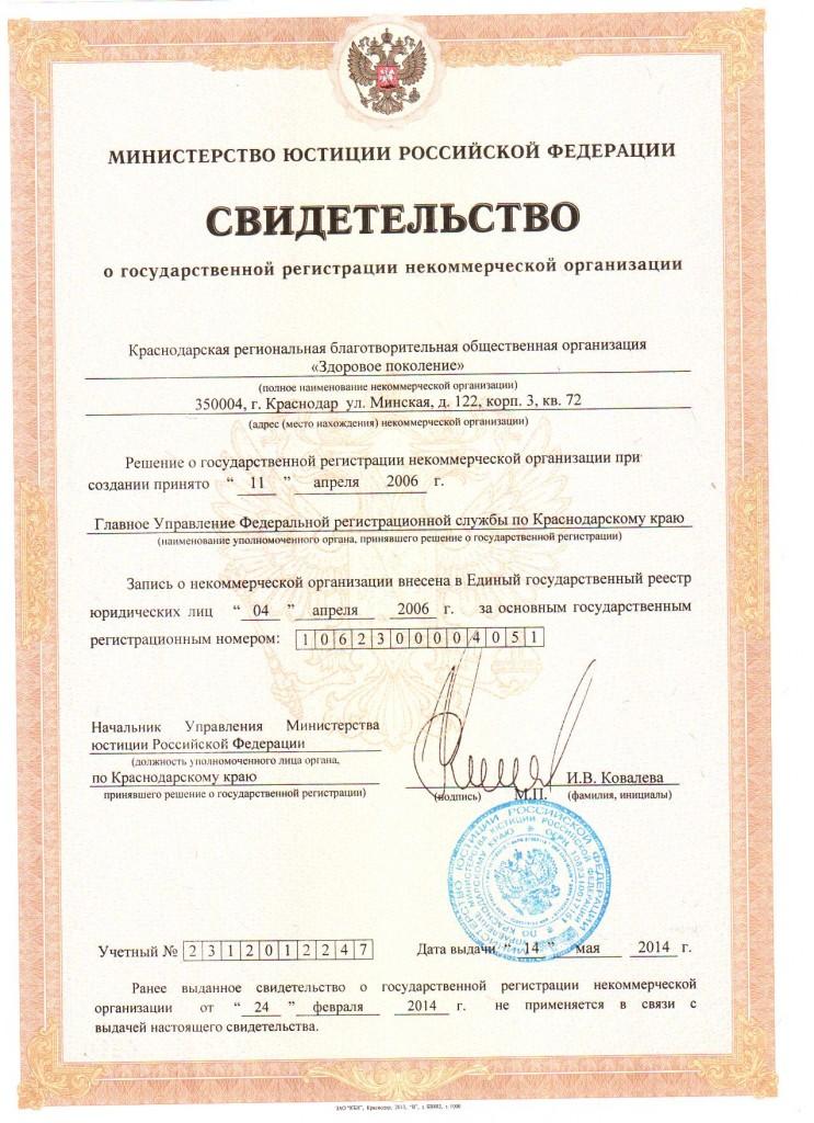 """Свидетельство о регистрации КРБОО """"Здоровое поколение"""""""